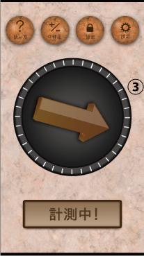 傾きチェッカーの使い方3