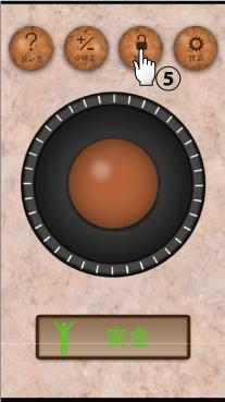 再計測の場合は確定ボタンをタップ