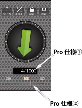 傾きチェッカープロの仕様画面