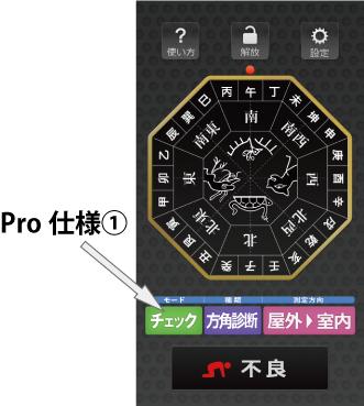 方角チェッカープロの仕様1