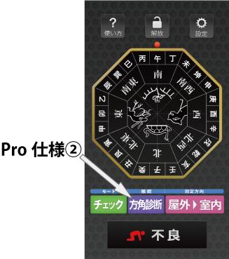 方角チェッカープロの仕様3