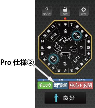 方角チェッカープロの仕様4