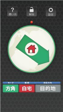 方角チェッカープロではあらかじめ登録した目的地の方角を示すことも可能