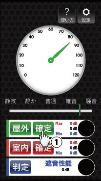 屋外の音を測定